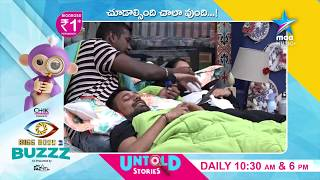 Bigg Boss Telugu : Rahul | Punarnavi | Varun Sandesh funny discussion