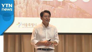 [서울] 오세훈, '서울비전2030' 발표 ...&qu…