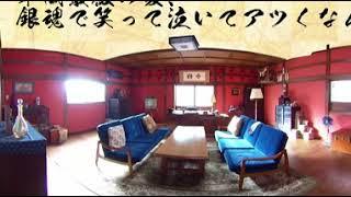 映画『銀魂2 掟は破るためにこそある』360度で体験(万事屋篇)【VR】2018年8月17日(金)公開
