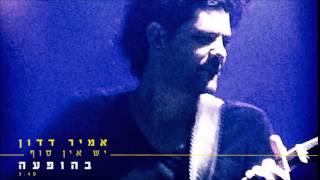 אמיר דדון - יש אין סוף בהופעה