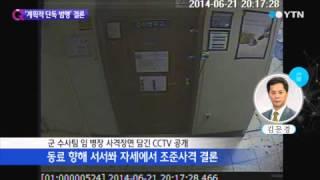 軍, '총기난사' 임 병장 조준사격 화면 공개 / YTN
