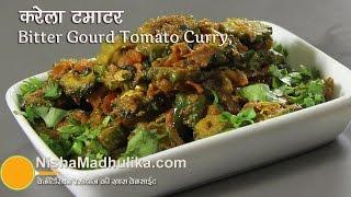Karela Tomato Receipe recipes - Bitter Gourd with Tomato Recipe