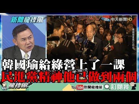 【精彩】韓國瑜給綠營上了一課 李俊毅:民進黨精神他已做到兩個
