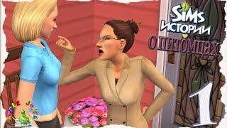 The Sims Истории о питомцах {Выставка собак} #1 Диана де Враль