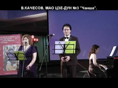 "Mao Zedong's verses  ""Tower of a yellow heron""  Vladimir Kachesov's music Мао Цзэдун"