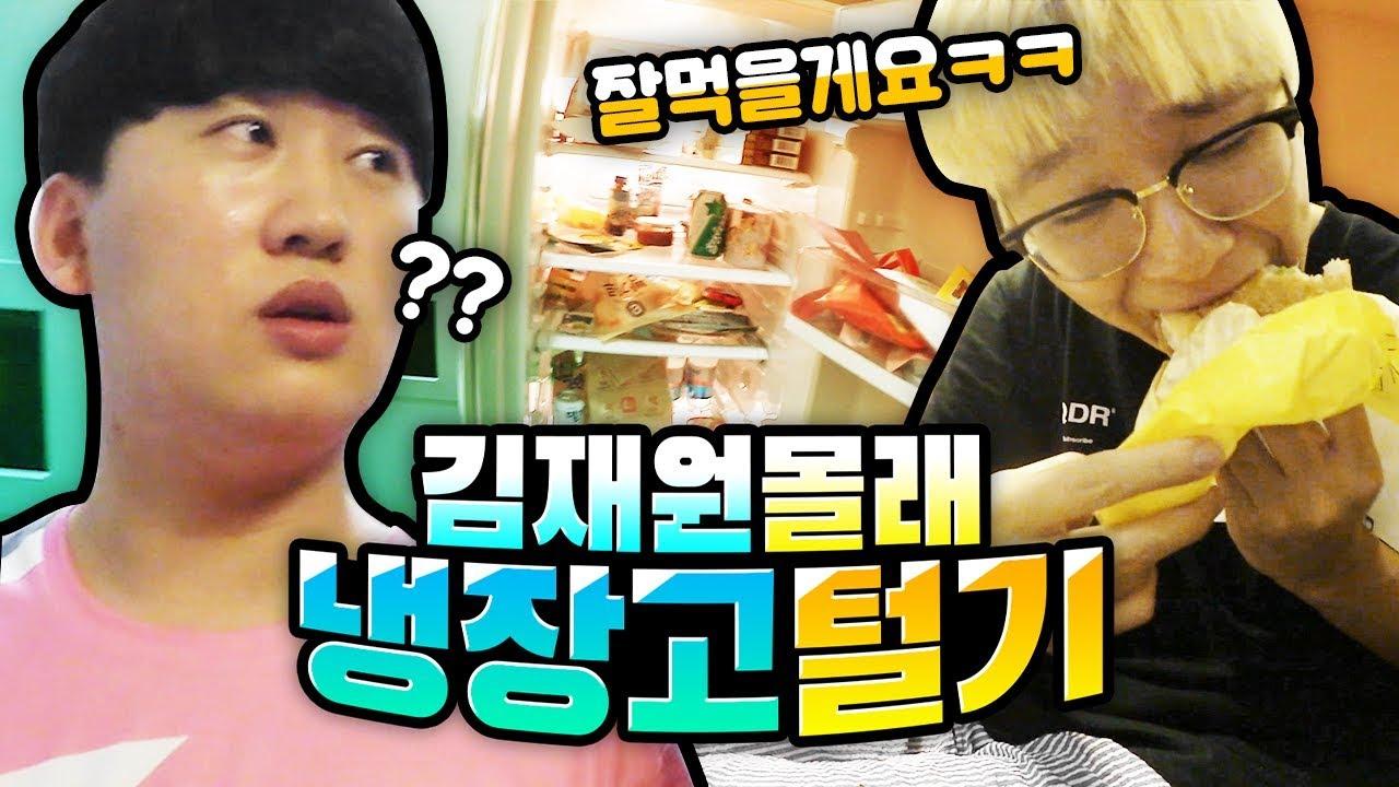김재원 집 냉장고 몰래 털어먹기 ㅋㅋㅋㅋㅋ