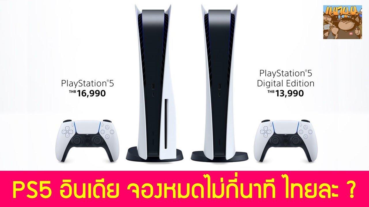 PS5 ถูกจองพรีออเดอร์หมดในไม่กี่นาทีที่อินเดีย แล้วไทยละ ?
