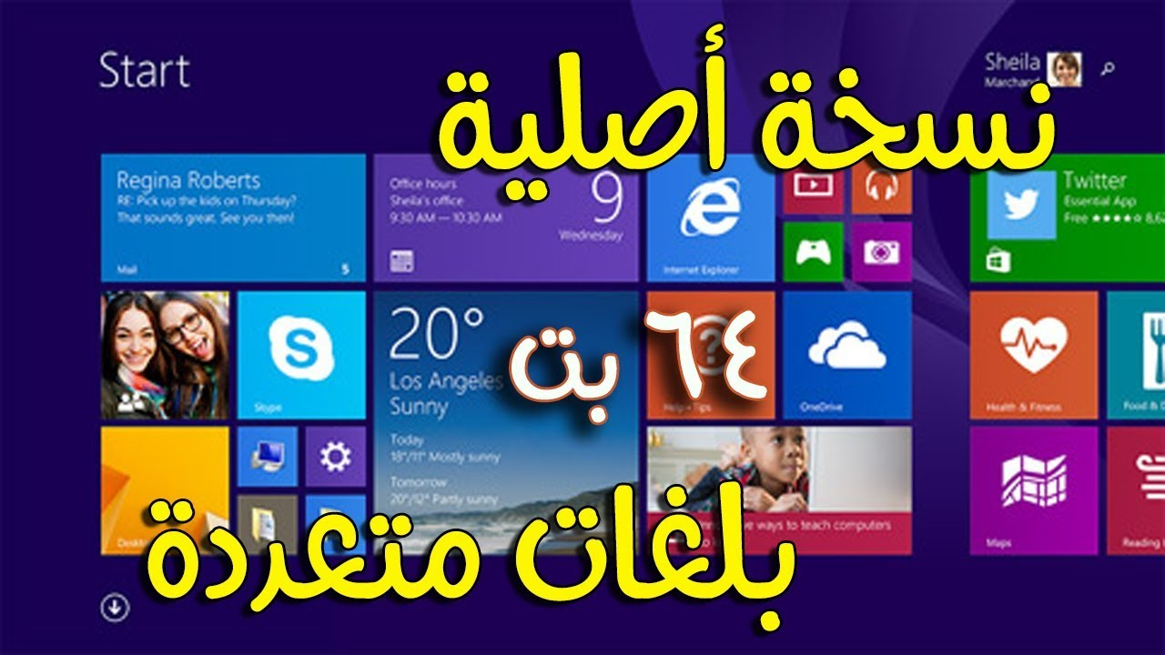 تحميل ويندوز 8.1 عربي 64 بت iso