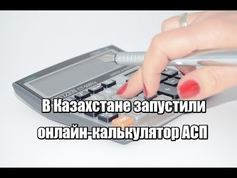 В Казахстане запустили онлайн калькулятор АСП