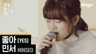 민서 Minseo - 좋아 Yes [세로라이브] 윤종신 좋니 답가 | 가사 Live