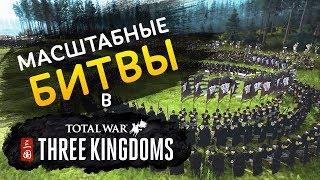 Масштабные битвы в Total War Three Kingdoms на русском