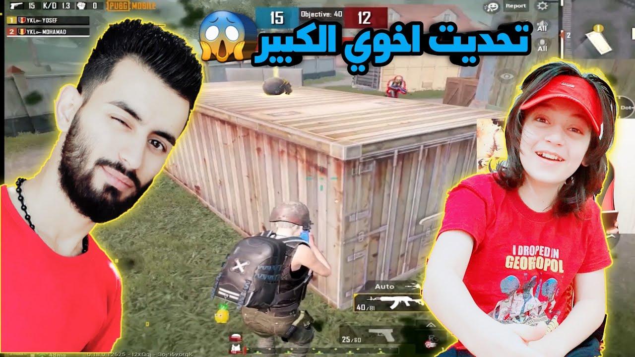 Photo of تحدي مستودع مع اخوي الكبير يا ترا مين تتوقعوا يربح😱 بوبجي موبايل – اللعاب الفيديو