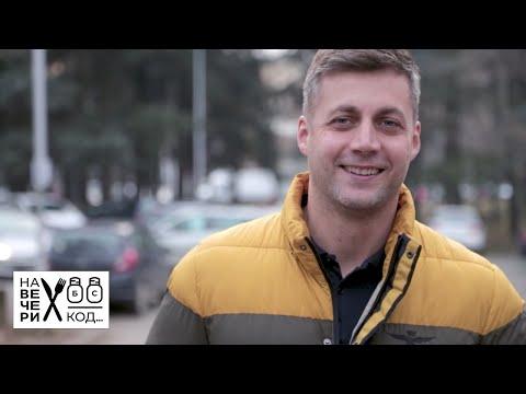 Na večeri kod: Bojan Vasković / sezona 2 / ep7 - RTS Šou program - Zvanični kanal