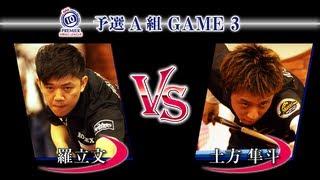 プレミア10ボールリーグ厳選ラック Vol.4 予選A組第3試合 土方vs羅