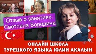 Отзыв об уроках турецкого в группе, Светлана Бородина
