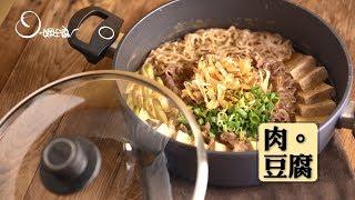 【姆士流】肉豆腐