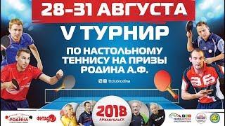 V Международный турнир на призы Алексея Родина. ВИДЕО