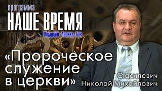 Программа «Наше Время», «Пророческое служение в церкви», г. Екатеринбург