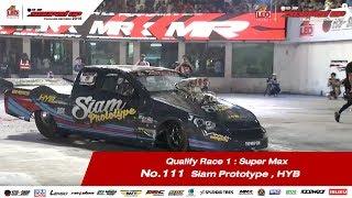 qualify-race-1-111-อธิพัชร์-นิธิหิรัญชัยกิจ-siam-prototype-,-hyb-souped-up-2018