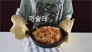 돼지고기.닭고기.흰콩으로 만든 프렌치스튜, 까술레 ca…