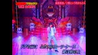 山崎邦正がものまね番組で浜田省吾のまねをした動画です。 僕的には高音...