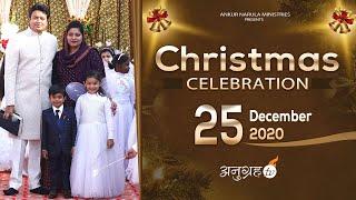 CHRISTMAS CELEBRATION Meeting Live Stream || ANUGRAH TV - 25-12-2020
