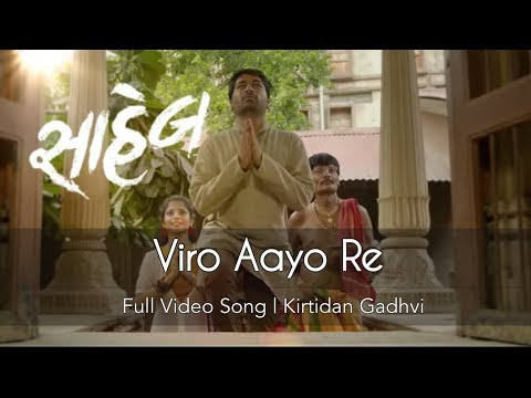 Viro Aayo Re Full Song | Malhar Thakar | Kirtidan Gadhvi | Saheb Film
