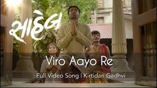 Viro Aayo Re Full Song   Malhar Thakar   Kirtidan Gadhvi   Saheb Film