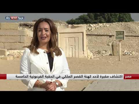 كشف أثري مصري جديد لأحد كهنة الحقبة الفرعونية الخامسة  - نشر قبل 5 ساعة