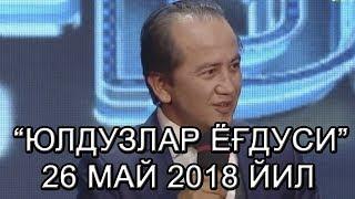 ЎЗБЕК ЮЛДУЗЛАРИНИНГ ЯНГИ КОНЦЕРТ ДАСТУРИ