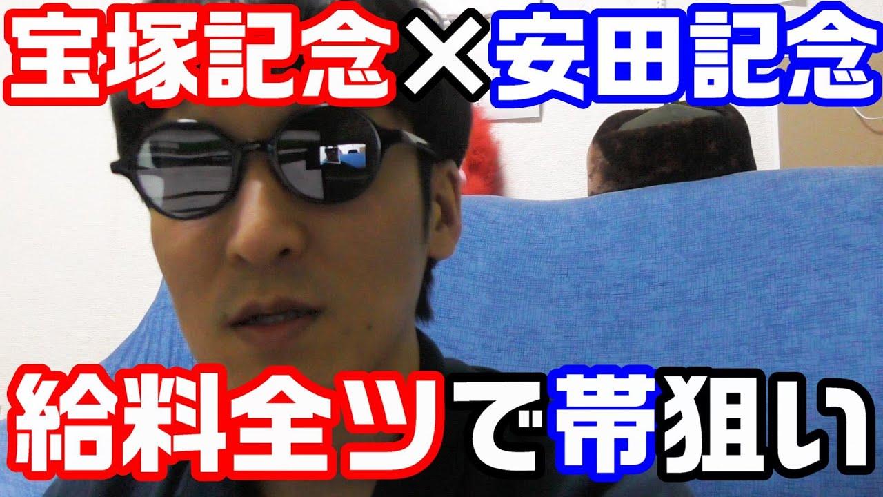 【競馬】上期最終回!給料全ツで100万円狙ってみた【安田記念・宝塚記念】