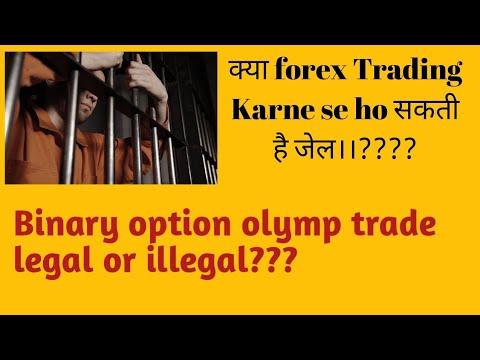 is-forex-trading-legal-in-india-।।।-kya-forex-trading-karne-se-ho-sakti-h-jail-|||-must-watch