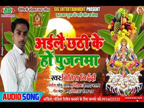 Nitish Nirdardi    छठ पूजा का हिट मैथिलि टौपर गीत    अइले छठी के पूजनमा    2019 Hit Chhath Song