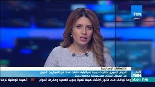 أخبار TeN   الجيش السورى  طائرات حربية إسرائيلية أطلقت عددا من صواريخ الجو من المجال البناني مستهدفة