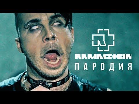 RAMMSTEIN ПАРОДИЯ | Егор Крид Cover