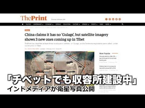 「チベットでも収容所建設中」インドメディアが衛星写真公開