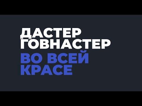"""Renault Duster """"говнастер"""" осмотр Француза в Москве"""