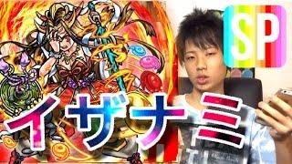 【モンスト】超絶「怨炎!黄泉の主宰神」スピクリ攻略 thumbnail