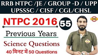 #RRB NTPC/JE || By VIVEK SIR || General Science || Top - 50 Questions