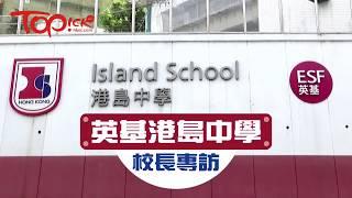 【TOPick校長訪談】英基港島中學IB課程 校長:收生着重英語能力