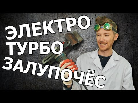 ЭЛЕКТРОТУРБОЗАЛУПОЧЁС СВОИМИ РУКАМИ!
