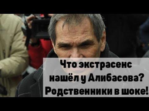 Экстрасенс проверил Алибасова! Все шокированы! Последние новости