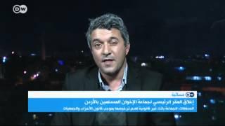 اغلاق مقر الإخوان المسلمين في الأردن ـ الخلفيات والأسباب والتداعيات