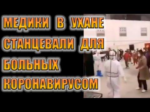 Медики в Ухане станцевали для больных коронавирусом Новости Казахстана