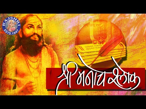 Full Shri Manache Shlok With Lyrics || Shlok 1 - 205 || श्री मनाचे श्लोक || Samarth Ramdas