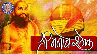 Full Shri Manache Shlok With Lyrics || Shlok 1 - 205 || श्री मनाचे श्लोक || Samarth Ramdas Swami