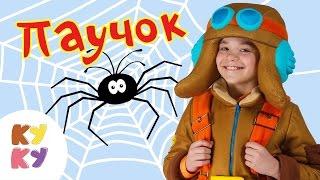 КУКУТИКИ - Павучок - Пісенька мультик для дітей