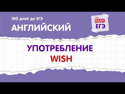 ЕГЭ по английскому языку. Употребление Wish