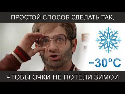 Что сделать, чтобы очки не запотевали зимой на морозе.: простой способ