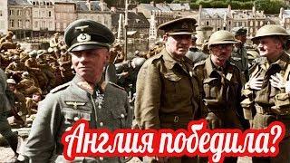 Какую роль сыграла Англия во второй мировой войне? военная история